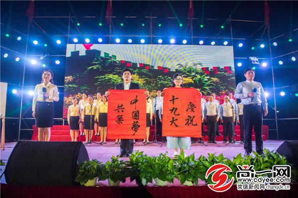 中国常德诗墙诗歌朗诵大会盛大上