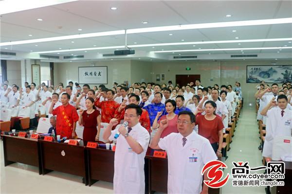 中医师承拜师 常德市第一中医医院隆重庆祝首届医师节