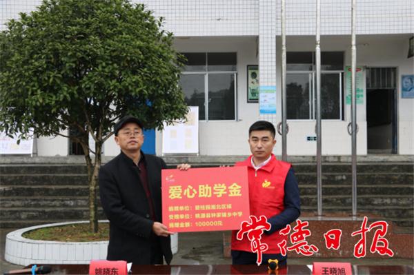 碧桂园常德片区捐资10万助教