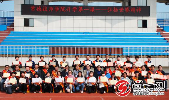 常德技师学院表彰2017年度职业技