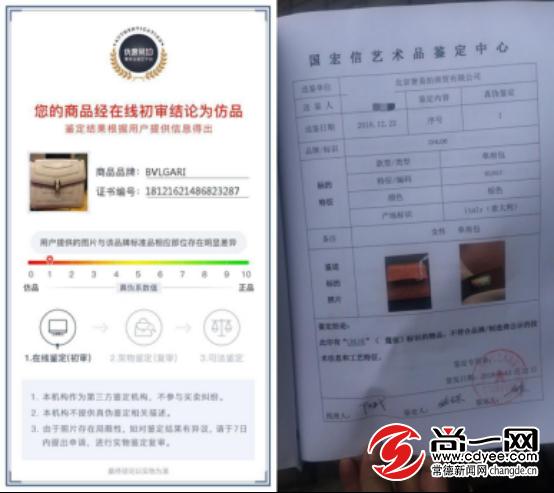 """常德女子花万元海外代购名牌包却为莆田""""A货"""""""